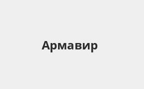 Армавир онлайн заявка на кредит наличными сбербанк онлайн кредиты отзывы