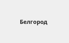 Быстрый займ белгород народный бульвар