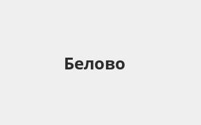 Онлайн заявка на кредит в белово на где взять кредит в волгодонске