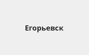 Егорьевск взять кредит банк ханты мансийский взять кредит