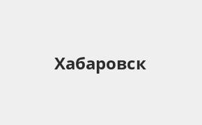 экспресс кредит хабаровск втб кредитная карта 101 день без процентов условия