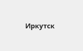Кредит пенсионерам иркутск