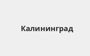 Калининград взять кредит без справок