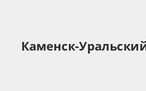 Банк открытие каменск уральский кредит