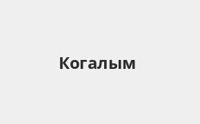 Кредит без справок и залога когалым товарный кредит онлайн оформить через интернет