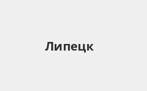 Кредитная карта на дом без посещения банка без справок и поручителей липецк