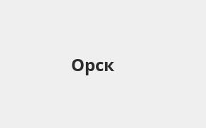 Займы орск адреса займы в москве для белорусов