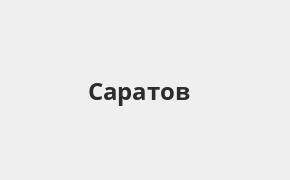 деньги под залог автомобиля банки саратова ставрополь онлайн банк