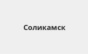 Кредиты в соликамске без справок и поручителей взять займ в балакове