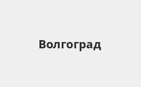 банки волгограда ставки по кредитам карта свобода хоум кредит партнеры м видео