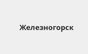 Взять кредит в железногорске красноярский край кредиты 2014 под залог