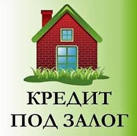 Экспресс кредит под залог недвижимости онлайн от Восточного Банка
